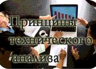 принцип технический анализ