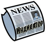 индикатор новостей